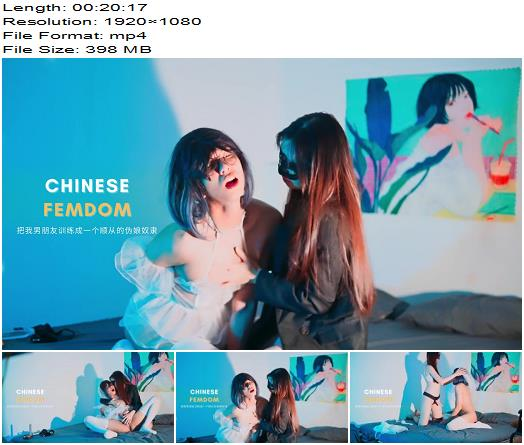 Chinese Femdom  Mistress Pegging Sissy in Bride Costume preview